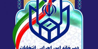207 داوطلب برای نامزدی شوراهای روستایی در بندرگز ثبت نام کردند