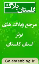 گلستان بلاگ